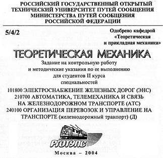 Контрольная работа по теоретической механике для РГОТУПС Вариант  Контрольная работа по теоретической механике для РГОТУПС Вариант №12