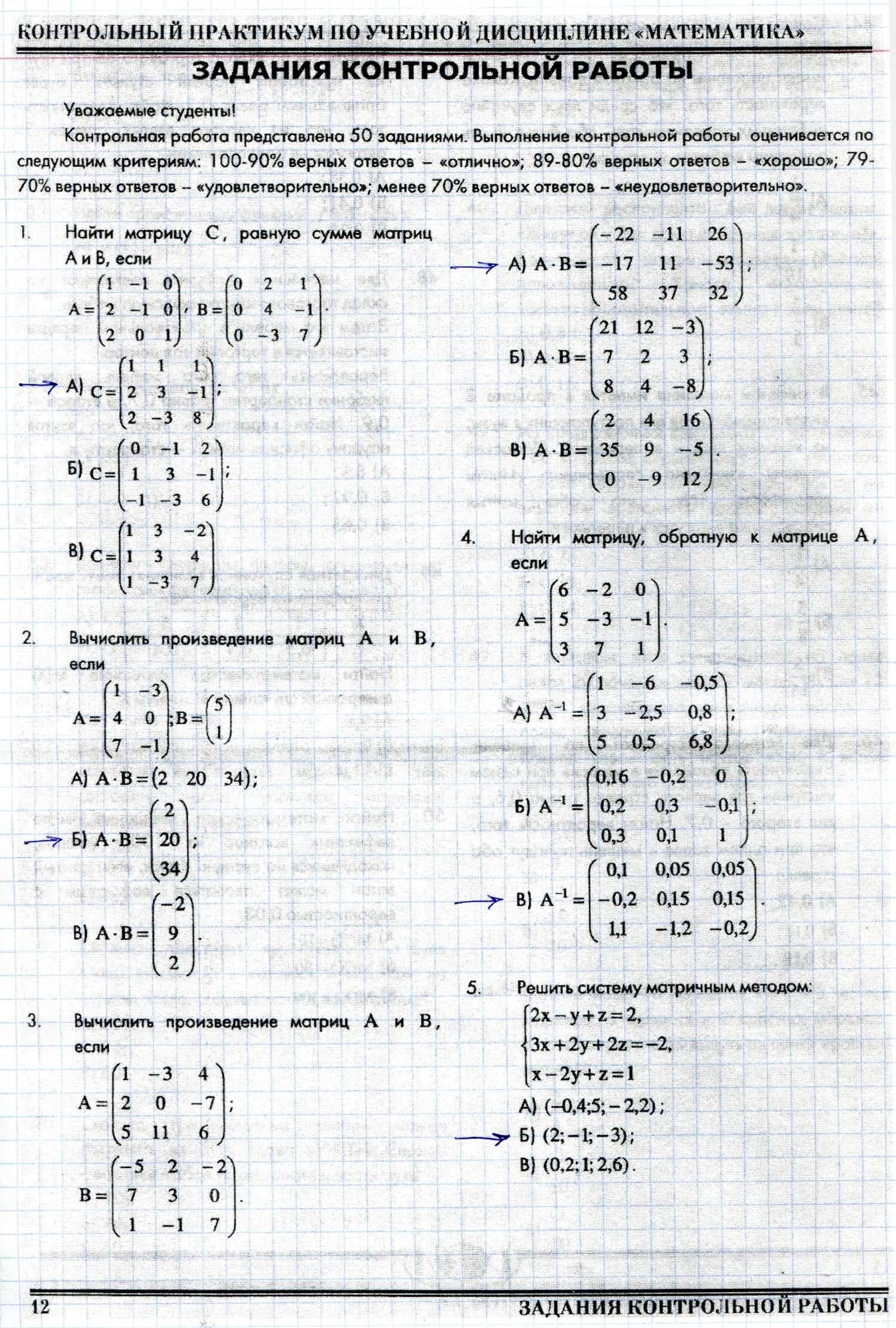 Контрольная работа по дисциплине математика > документы от  Контрольная работа по дисциплине математика