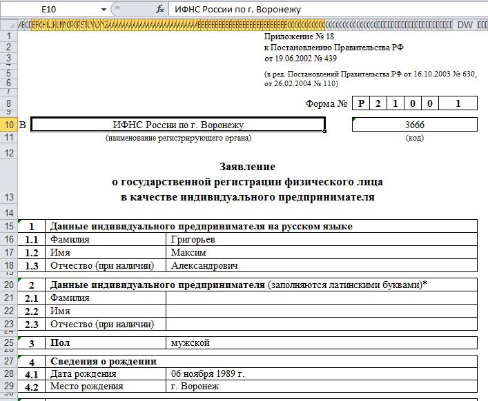 РФЭИ регистрация ИП в ИФНС заявление