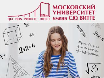 Контрольные для Московского университета им. С.Ю. Витте