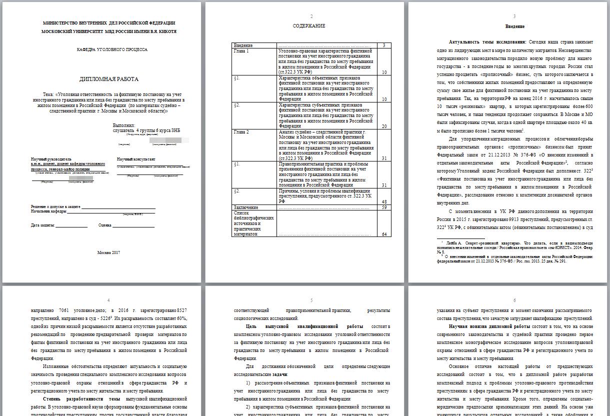 Уголовная ответственность за фиктивную постановку на учет  Для упорядочения миграционных процессов и облегчения борьбы правоохранительных органов с прописочным бизнесом был принят Федеральный закон от 21 12 2013