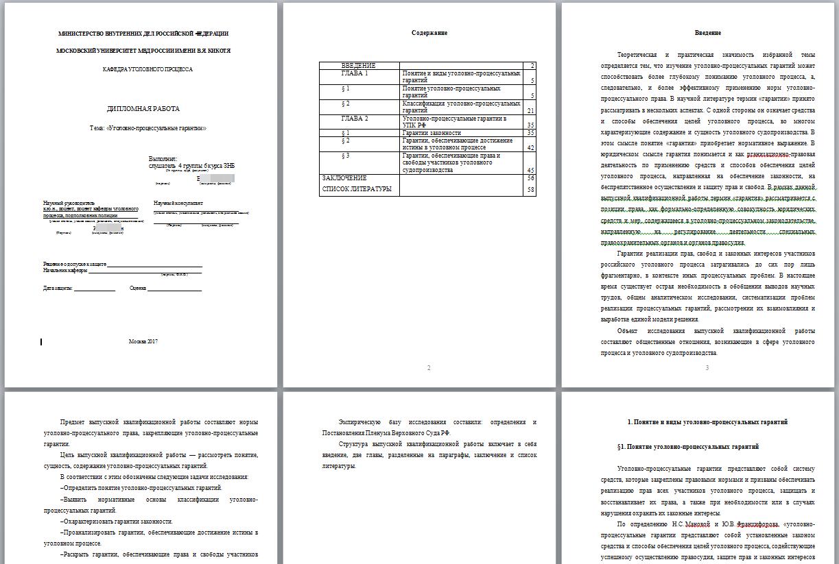 Уголовно процессуальные гарантии Дипломная работа ⋆ Курсовые  Предмет выпускной квалификационной работы составляют нормы уголовно процессуального права закрепляющие уголовно процессуальные гарантии