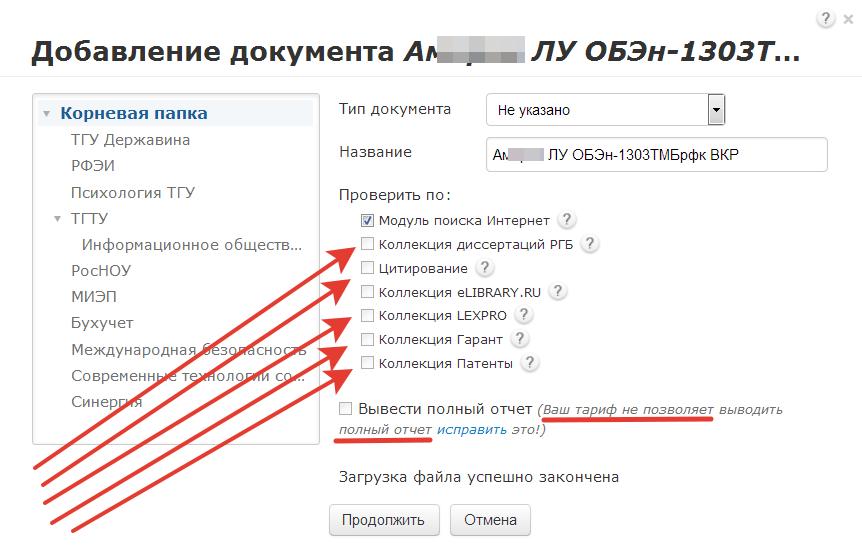 Добавление дипломной работы на проверку в antiplagiat.ru