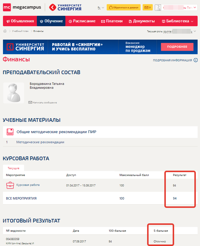 Определение Верховного Суда РФ от N 305-КГ17-9501