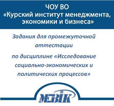 МЭБИК Исследование социально-экономических и политических процессов