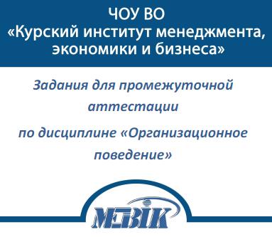 МЭБИК организационное поведение Билеты