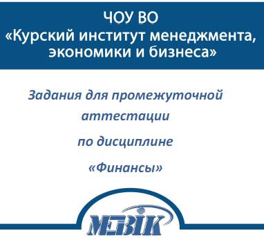 МЭБИК Финансы Билеты