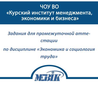МЭБИК Экономика и социология труда