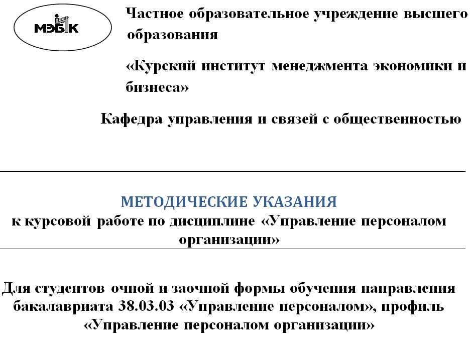 МЭБИК Курсовая работа Управление персоналом