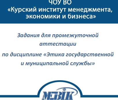 МЭБИК Этика государственной и муниципальной службы
