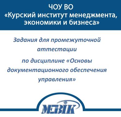 МЭБИК Основы документационного обеспечения управления