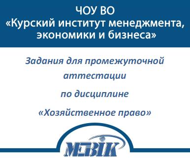 МЭБИК Хозяйственное право Билеты