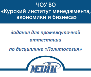 МЭБИК Политология