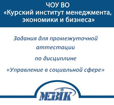 МЭБИК Управление в социальной сфере
