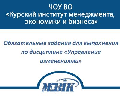 МЭБИК Управление изменениями направления подготовки 38.03.02 «Менеджмент» ТМ-009/115