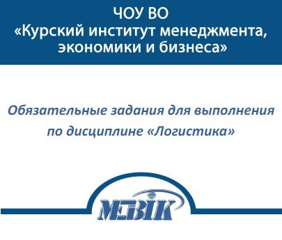 МЭБИК Логистика