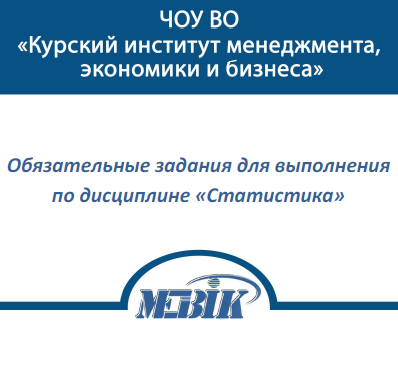 МЭБИК Статистика