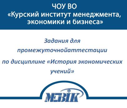 МЭБИК История экономических учений Билеты