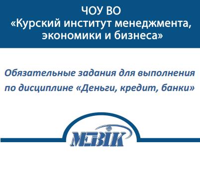 МЭБМК Деньги кредит банки