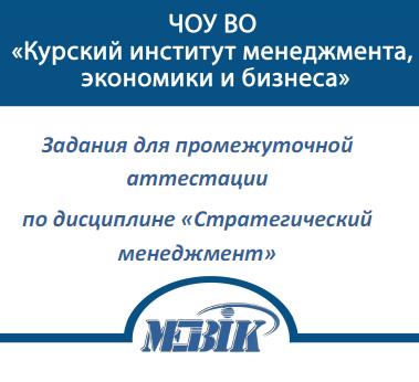 МЭБИК Стратегический менеджмент