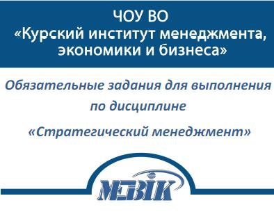 МЭБИК Стратегический менеджмент Обязательные задания Ответы ТМ-009/157