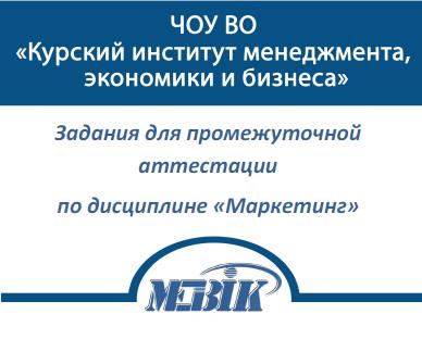 МЭБИК Маркетинг Билеты ТМ-009/72-1