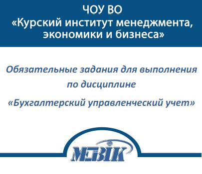 МЭБИК Бухгалтерский управленческий учет ТМ-009/190 Ответы