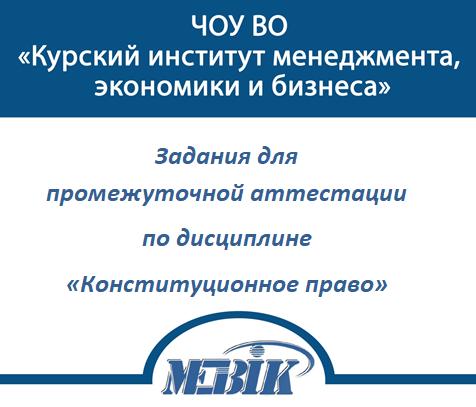 Конституционное право Ответы билетов МЭБИК