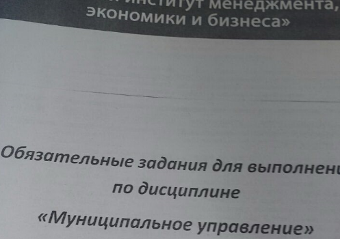 МЭБИК Муниципальное управление