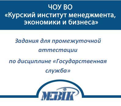 МЭБИК Государственная служба Ответы промежуточной аттестации  МЭБИК Государственная служба Ответы промежуточной аттестации