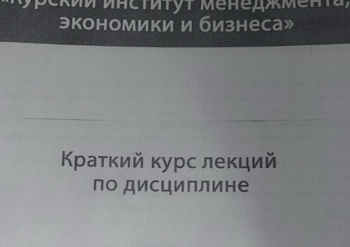 МЭБИК Демография Билеты для промежуточной аттестации