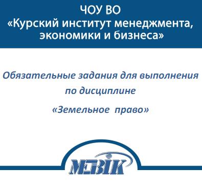 МЭБИК Земельное право ТМ-009/130