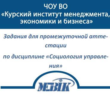 МЭБИК Социология управления