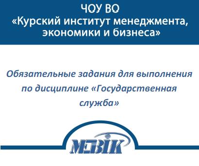МЭБИК Государственная служба