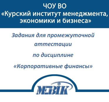 МЭБИК Корпоративные финансы