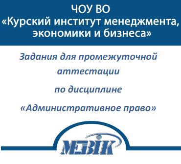 МЭБИК Административное право