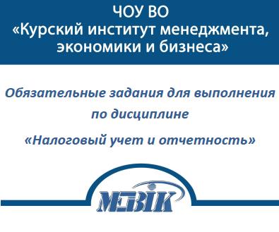 МЭБИК Налоговый учет и отчетность