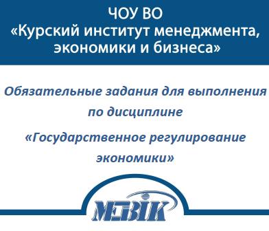 МЭБИК Государственное регулирование экономики