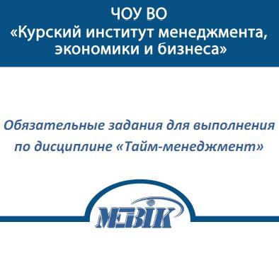 МЭБИК Тайм-менеджмент
