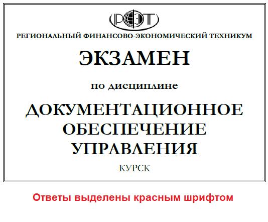 РФЭТ Документационное обеспечение управления