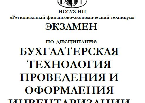 РФЭТ Бухгалтерская технология проведения и оформления инвентаризации