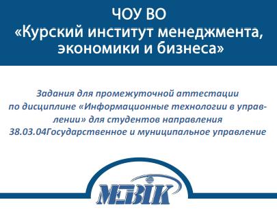 МЭБИК Информационные технологии в управлении