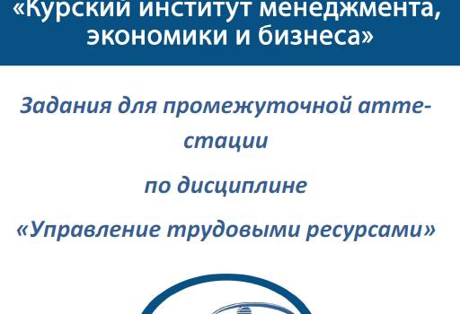 МЭБИК Управление трудовыми ресурсами