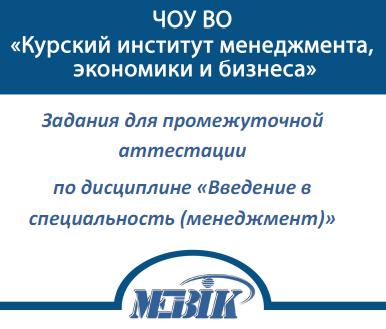 МЭБИК Введение в специальность Менеджмент