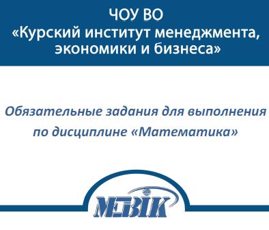 МЭБИК Математика ТМ-009/32