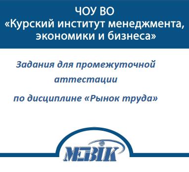 Рынок труда МЭБИК