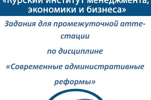 МЭБИК Современные административные реформы
