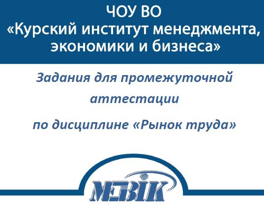 Рынок труда Билеты МЭБИК