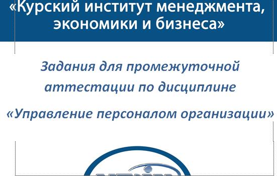 Курсовые работы на заказ заказать курсовую работу ⋆ ООО Знание  МЭБИК Управление персоналом организации ТМ 009 141 1 Билеты