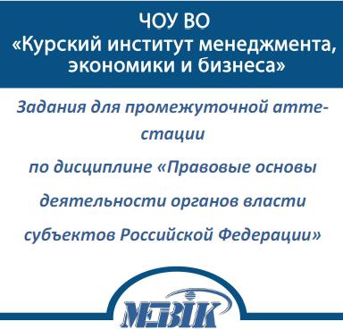 МЭБИК Правовые основы деятельности органов власти субъектов РФ